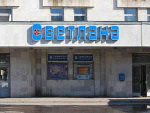«Светлана» хочет в космос и в метро. На что пойдут 1,5 млрд рублей для импортозамещения