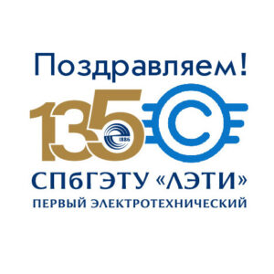 Read more about the article Поздравляем «ЛЭТИ» со 135-летием!