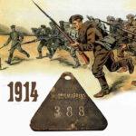 В августе 1914 года Россия вступила в Первую мировую войну