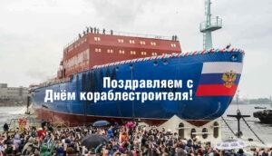 Read more about the article Поздравляем с Днём кораблестроителя!