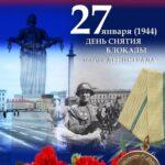 Поздравляем ветеранов и всех светлановцев с 77-й годовщиной полного освобождения Ленинграда от блокады!