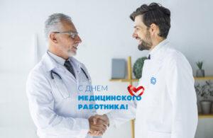 Read more about the article Поздравляем с днем медицинского работника!