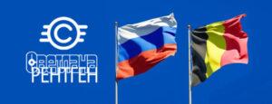 Read more about the article «Светлана-Рентген» увеличила поставки в Бельгию